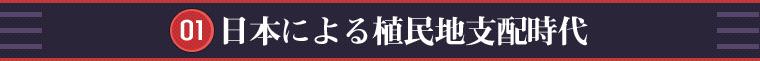 日本による植民地支配時代