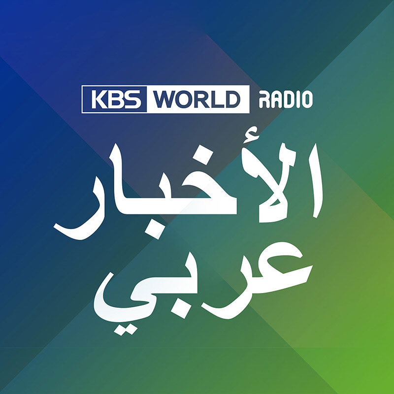 [KBS WORLD RADIO]  نشرة الأخبار (updated Mon thru Sat)