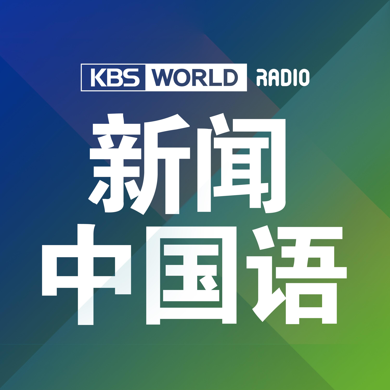 [KBS WORLD Radio]  新闻广角  (星期一至星期五)