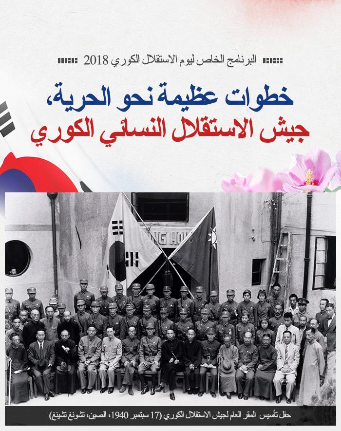 حفل تأسيس  المقر العام لجيش الاستقلال الكوري (17 سبتمبر 1940، الصين، تشونغ تشينغ)