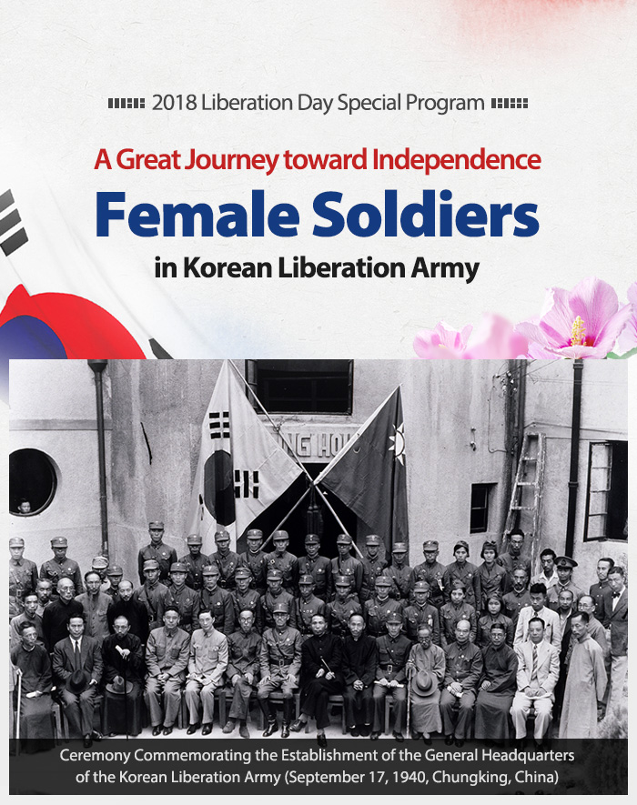 Ceremony Commemorating the Establishment of the General Headquarters of the Korean Liberation Army (September 17, 1940, Chungking, China)