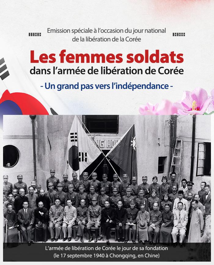 L'armée de libération de Corée le jour de sa fondation (le 17 septembre 1940 à Chongqing, en Chine)