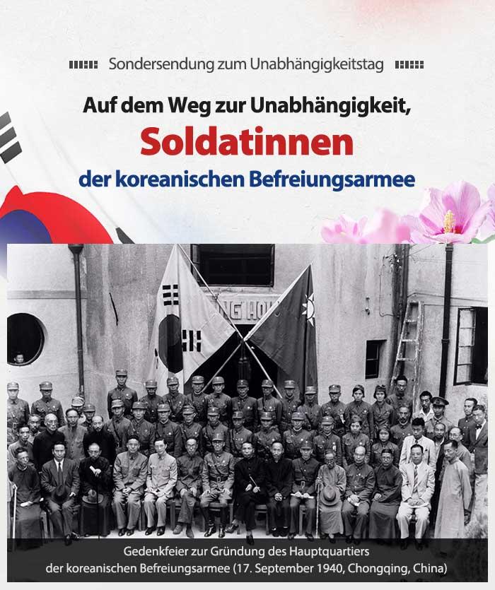 Gedenkfeier zur Gründung des Hauptquartiers der koreanischen Befreiungsarmee (17. September 1940, Chongqing, China)