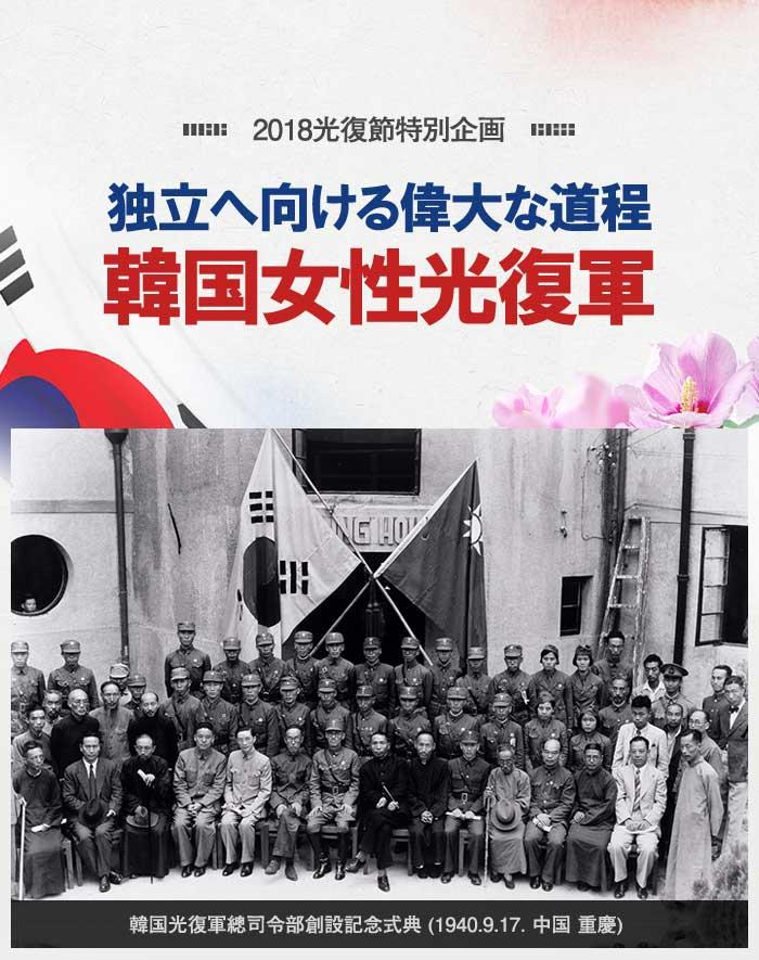 韓国光復軍總司令部創設記念式典 (1940.9.17. 中国 重慶)