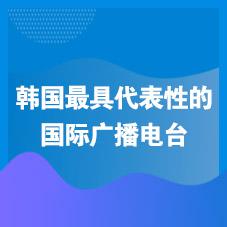 KBS WORLD Radio Vision