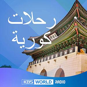 رحلات كورية