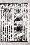 Geography Section of the Annals of King Sejong's Reign
