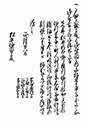 Order Banning Passage to Takeshima (Ulleungdo)
