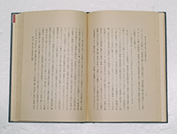 Chōsenkoku Kōsai Simatsu Naitansho (A Confidential Inquiry into the Particulars of Korea's Foreign Relations)