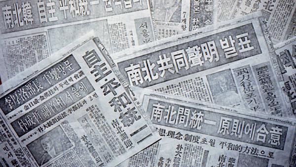 남북공동성명발표관련신문