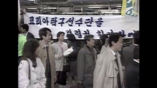 1991년 지바탁구세계선수권 KOREA 단일팀 출전_5