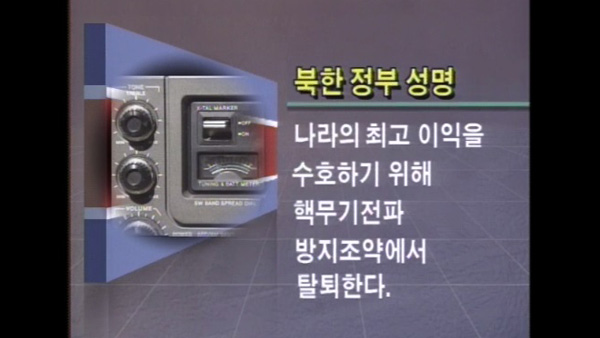 1993년 북한 핵확산금지조약 탈퇴 선언_3