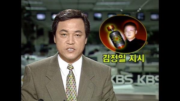 1993년 북한 핵확산금지조약 탈퇴 선언_4