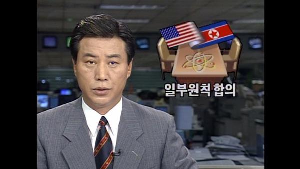 1994년 북미 제네바 합의 체결_4