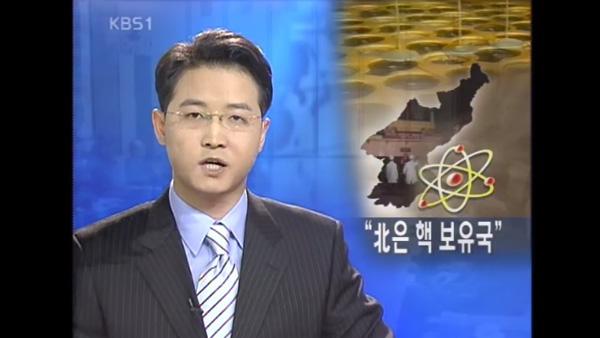 북한핵무기보유선언_3