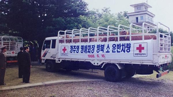 1998년 정주영 현대그룹 명예회장 소떼 방북_1