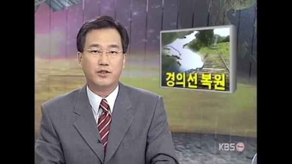 2000년 7월 31일 경의선 철도연결 합의_2