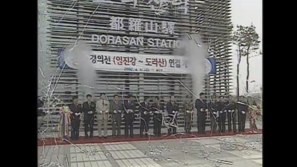 2002년 4월 11일 경의선 도라산역 개통_2