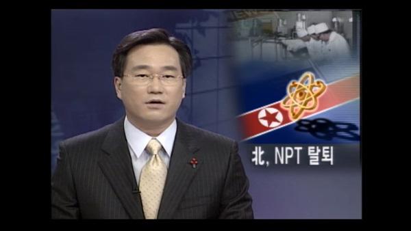2003년 1월 10일_북한 핵확산금지조약(NPT)탈퇴선언_1