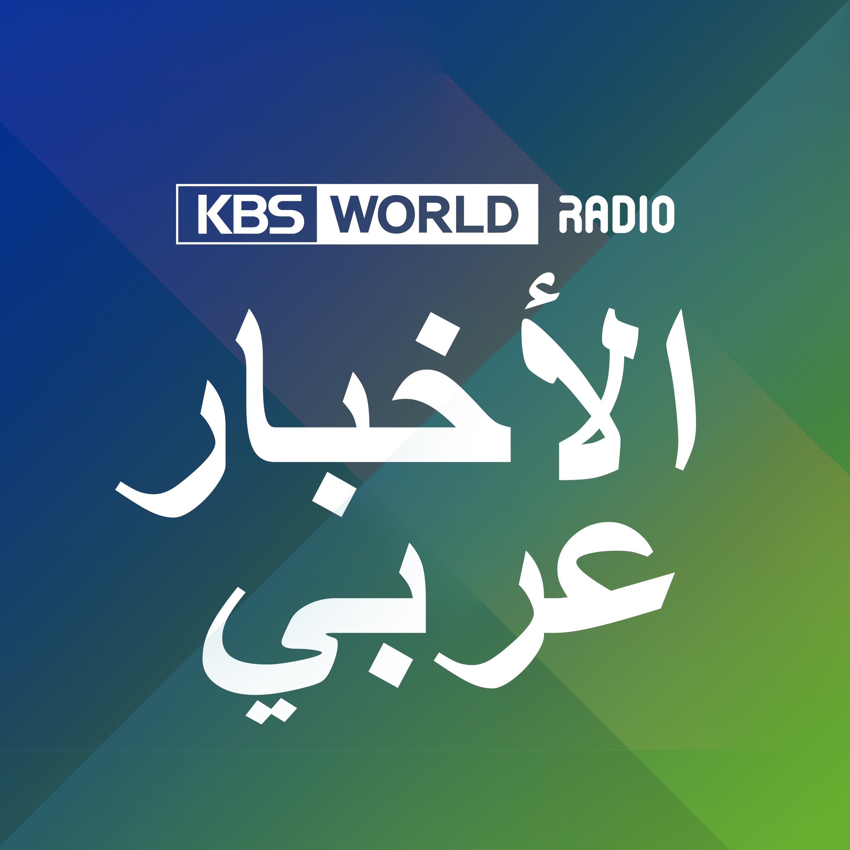 [KBS WORLD Radio]  نشرة الأخبار (updated Mon thru Sat)
