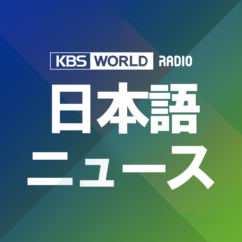 [KBS WORLD Radio]  ニュース (月~土)