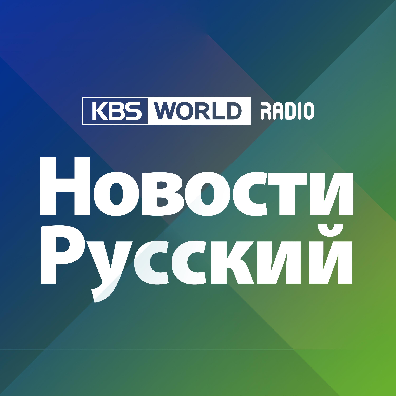 [KBS WORLD Radio]  Новости (Обновляется с понедельника по субботу)