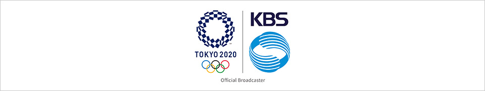 KBS | TOKYO 2020 OFFICIAL BROADCASTER